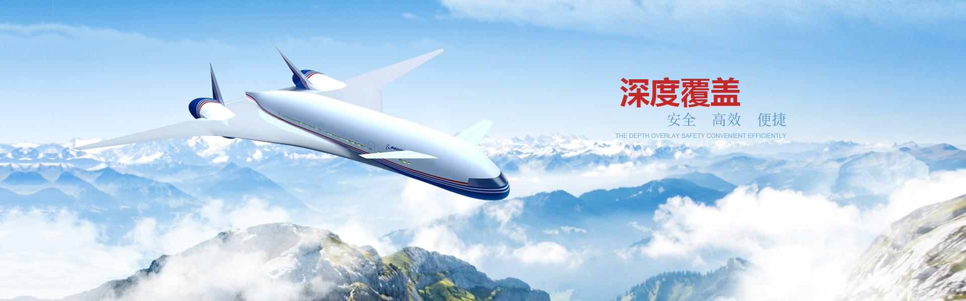 东南亚空运